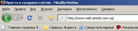 Иконка блога возле адреса сайта в Мозиле