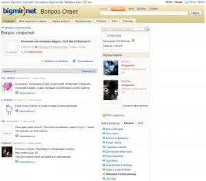 Вопрос-Ответ на Bigmir.net