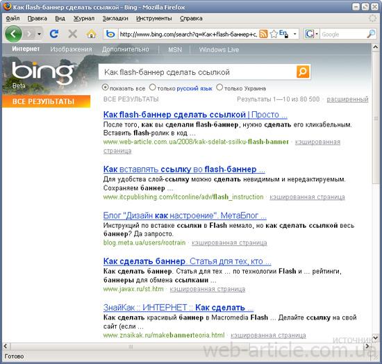 Результаты поиска в Bing