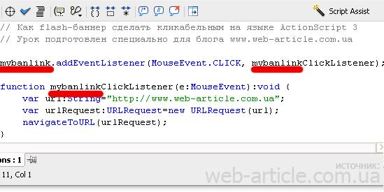 Код ActionScript 3 для баннера flash