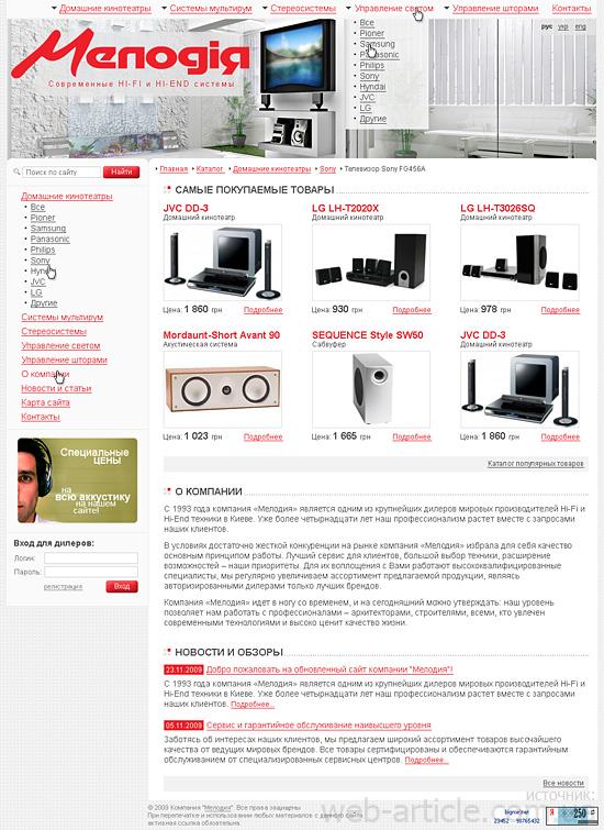 Готовый дизайн для сайта заказчика