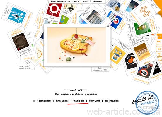 Портфолио веб-студии на flash