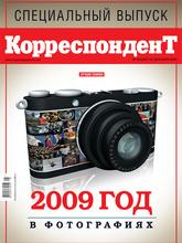 Итоги 2009 года в фотографиях