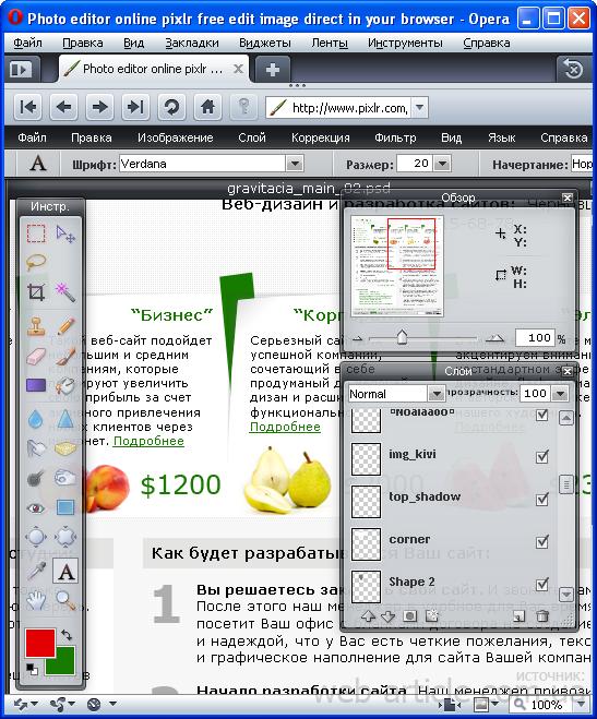 Онлайн версия Фотошопа работает с большими PSD-файлами