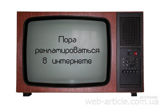 Интернет-реклама в Украине и России