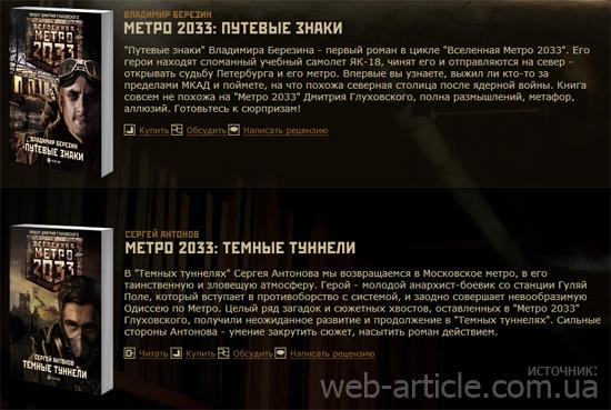 metro-20033-game-03