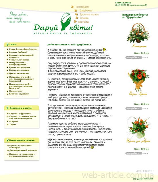 Мой первый дизайн сайта