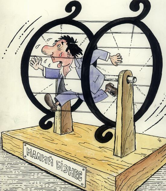 Карикатуры о бизнесе и бюрократии