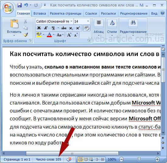 Сколько слов и букв в тексте