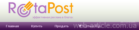 Rotapost