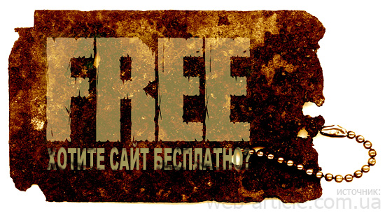 Сделать сайт бесплатно