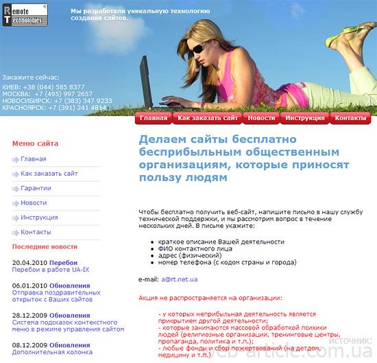Бесплатный имиджевый сайт