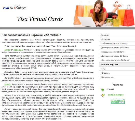 Как расплачиваться картой Visa Virtual