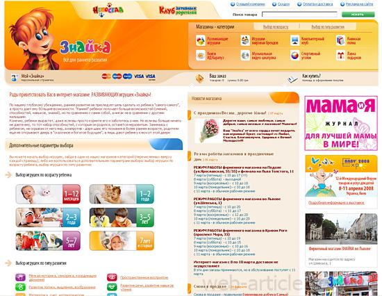 Пример фиксированного дизайна сайта