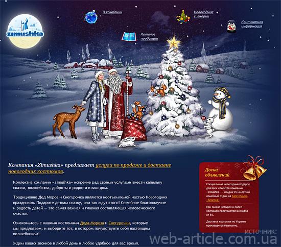 Раскрутка сезонных сайтов