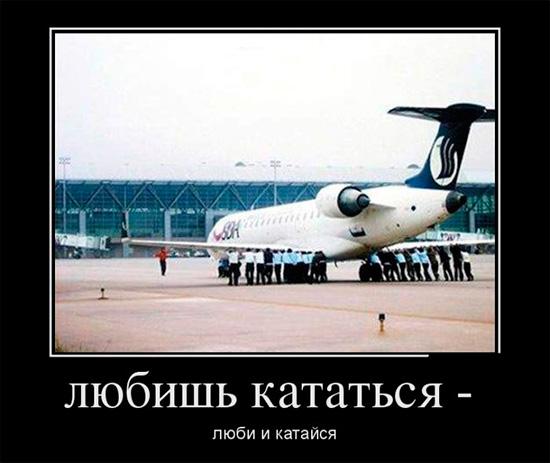 Демотиватор о самолетах
