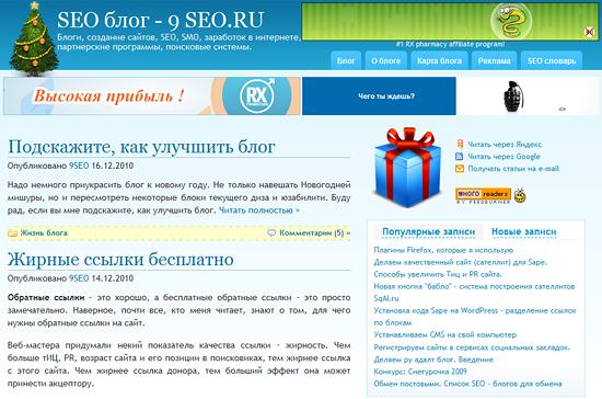 Блог о SEO и заработке в интернете