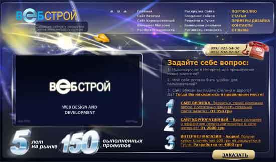 Раскрутка сайта в Одессе