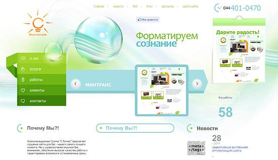 Пример дизайна сайта веб-студии