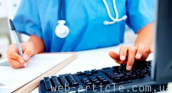 запись к врачу на сайте