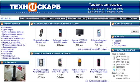 Интернет-магазин товаров со скидкой