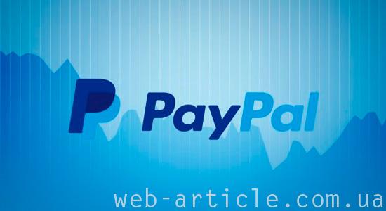 система PayPal
