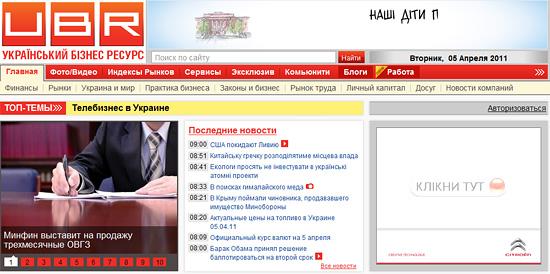 Украинский деловой портал