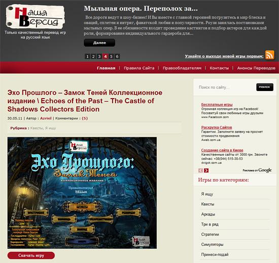 русский сайт игровой