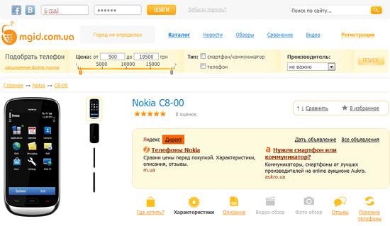 Обзор телефона Nokia C8-00