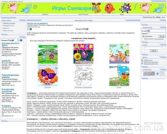 Пример посещаемого сайта на Юкозе