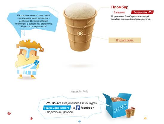 Креативный сайт на flash о мороженном