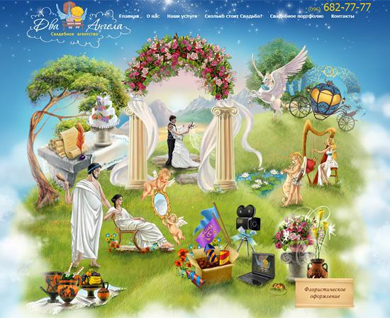 Красивый сайт свадебного агентства