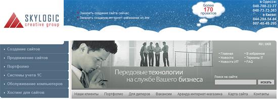 Заказать сайт в Одессе