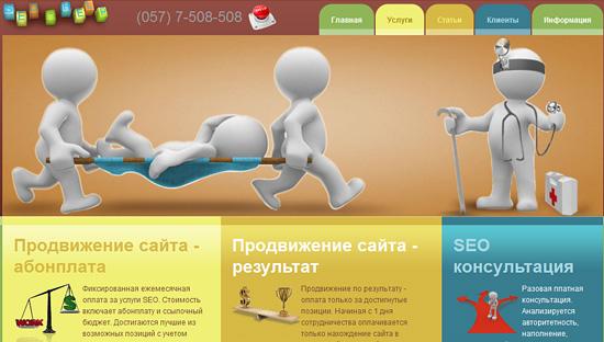 Продвижение сайта в Харькове