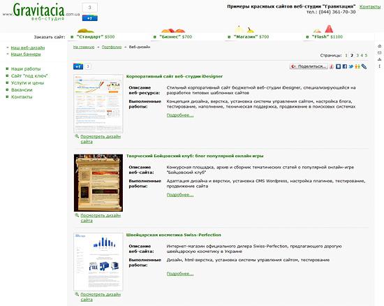 Примеры красивых клиентских сайтов