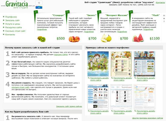 Разработка качественных сайтов в Киеве