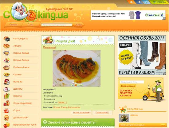Пример красивого сайта о еде
