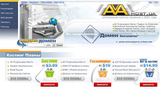 Старый дизайн сайта Avahost