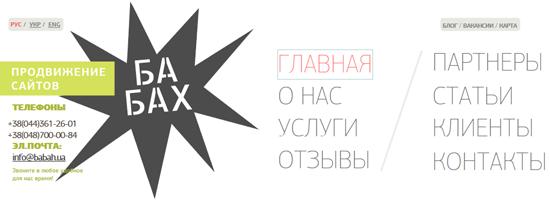 Сайт сео-компании