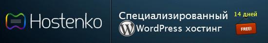 Купить хороший хостинг для WordPress недорого