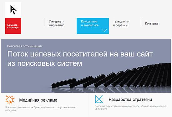 Сайт Ашманов и партнеры