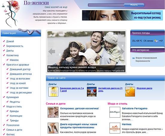 Пример качественного женского сайта