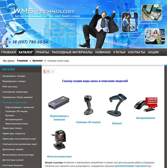 Магазин по продаже портативных сканеров