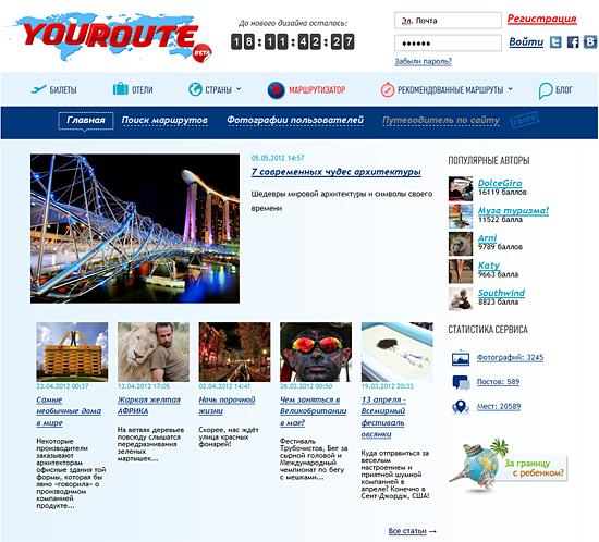 Главная страница туристического стартапа