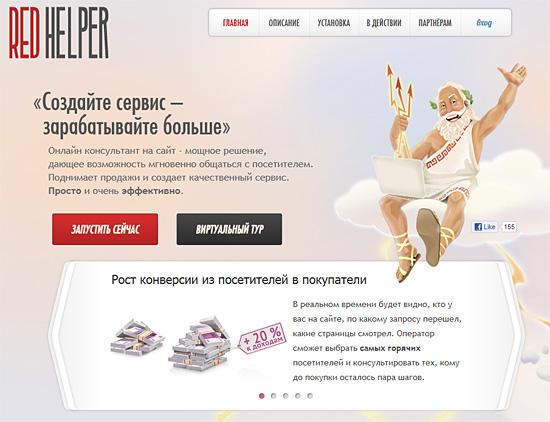 Главная страница сайта RedHelper