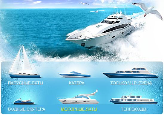 Сайт о яхтах