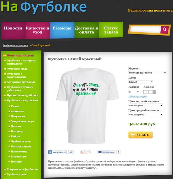 Заказать себе футболочку