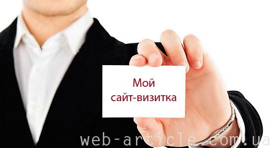 Стоит ли заказывать разработку сайта-визитки