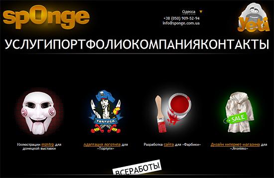 Пример сайта одесской веб-студии