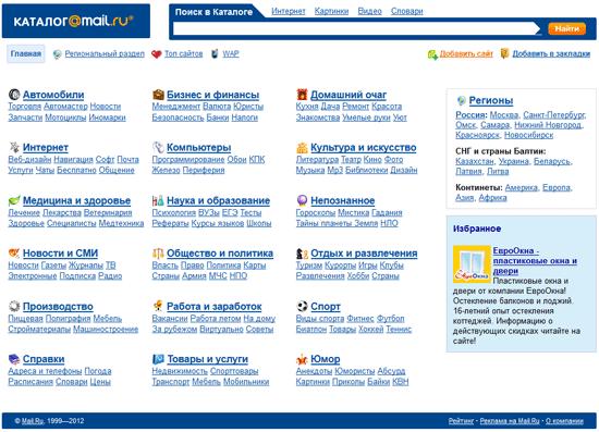 Главная страница каталога Mail.ru